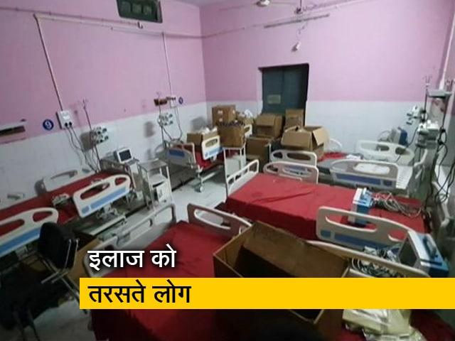 Videos : अस्पतालों में डॉक्टरों का अकाल, CM नीतीश के गढ़ नालंदा का हाल