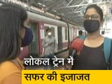 Video : महिलाओं को मुंबई लोकल ट्रेन में सफर के लिए मिली इजाजत