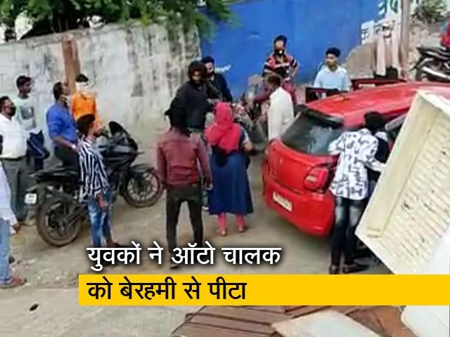 Videos : जबलपुर में स्कूटी सवार युवती के रिश्तेदारों ने ऑटो ड्राइवर को पीटा