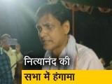 Video : बिहार चुनाव 2020: अब रक्षा मंत्र पढ़ने लगे नित्यानंद राय