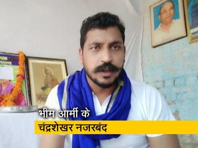 Videos : भीम आर्मी के प्रमुख चंद्रशेखर आजाद सहारनपुर में नजरबंद