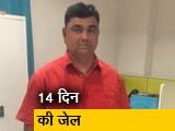 Videos : बलिया गोली कांड: मुख्य आरोपी को 14 दिन की जेल