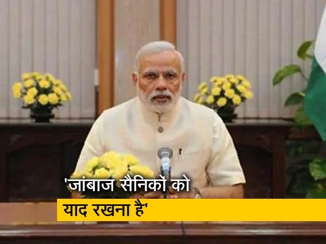 Videos : दिवाली पर एक दीया भारत माता के वीरों के लिए जलाएं : PM मोदी