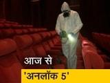Video : 'अनलॉक 5' में 15 अक्टूबर से खुलेंगे सिनेमाघर