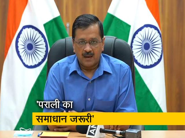 Video : प्रदूषण को लेकर दिल्ली-यूपी-हरियाणा-पंजाब के सीएम के साथ करें बैठक : केजरीवाल