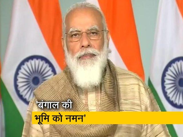 Videos : पश्चिम बंगाल की धरती ने कई महापुरुष दिए : PM नरेंद्र मोदी