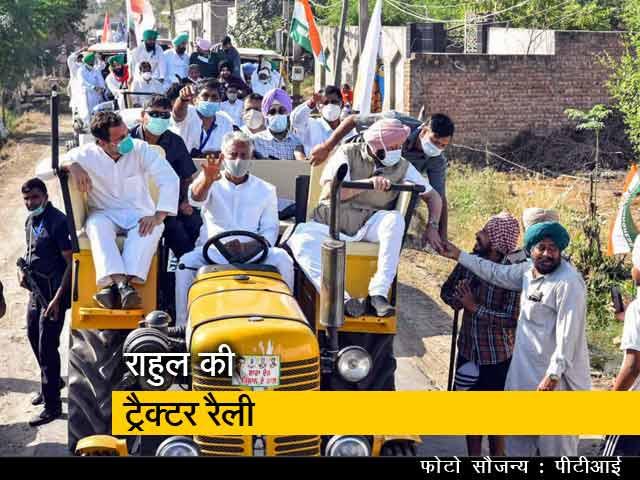 Videos : पंजाब में राहुल गांधी की ट्रैक्टर रैली, कृषि कानून के खिलाफ उठाएंगे आवाज