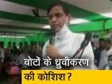 Video : बिहार : केंद्रीय मंत्री का विवादित बयान, RJD सरकार आई तो आतंकी पनाह लेंगे