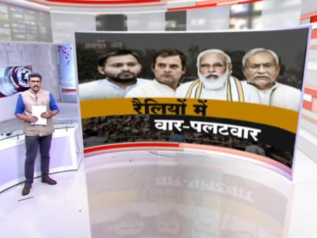 Videos : खबरों की खबर: बिहार में कौन पड़ेगा किस पर भारी ?