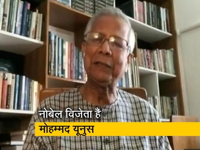 Videos : 'बनेगा स्वस्थ इंडिया' में मोहम्मद यूनुस ने बताया ग्रामीण बैंकों का सफर