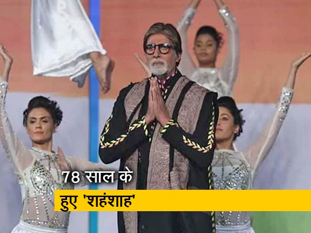 Videos : अमिताभ बच्चन का आज जन्मदिन, 78 साल के हुए 'महानायक'