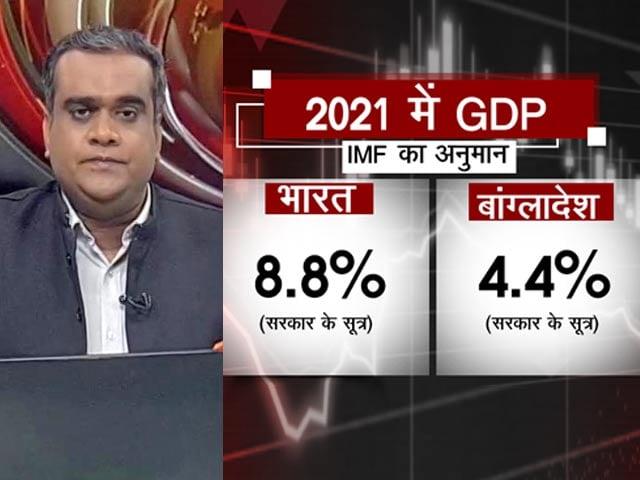 Videos : GDP ग्रोथ में भारत को पछाड़ सकता है बांग्लादेश- IMF