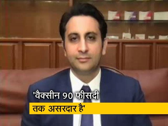 Videos : अदार पूनावाला ने NDTV से कहा- जनवरी-फरवरी तक उपलब्ध करा सकते हैं वैक्सीन के 10 करोड़ डोज