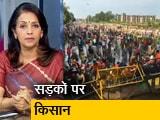 Video : देस की बात: दिल्ली की तरफ बढ़ रहे हैं आंदोलनकारी किसान