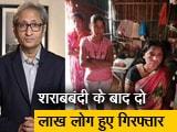 Videos : रवीश कुमार का प्राइम टाइम: बिहार में शराबबंदी का कितना फायदा हुआ?
