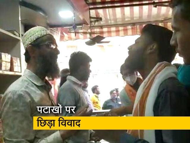 Videos : मध्य प्रदेश : देवी-देवताओं वाले पटाखों पर विवाद