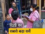 Video : दिल्ली में कोरोना के हाउस टू हाउस सर्वे की शुरुआत