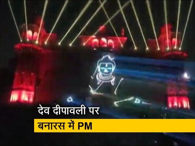 Video : पीएम नरेंद्र मोदी का आज वाराणसी दौरा, देव दीपावली में लेंगे हिस्सा