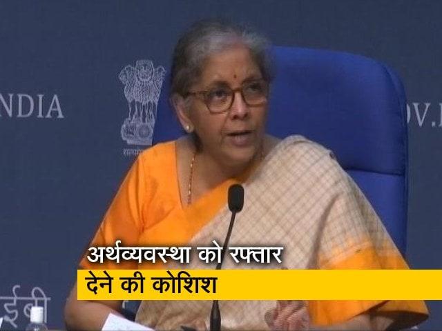Video : वित्त मंत्री ने किया 'आत्मनिर्भर भारत रोजगार योजना' का आगाज