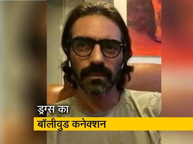 Videos : NCB ने अर्जुन रामपाल के घर पर तलाशी ली, ड्राइवर को लिया हिरासत में