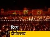 Videos : अयोध्या ने दर्ज कराया 'गिनीज बुक ऑफ वर्ल्ड रिकॉर्ड्स' में अपना नाम