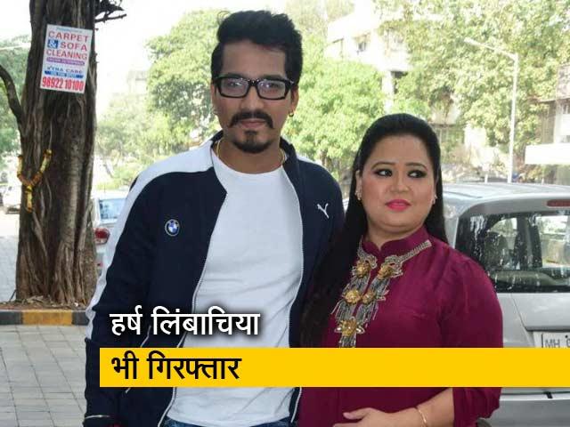Video : भारती सिंह के बाद पति हर्ष लिंबाचिया भी गिरफ्तार