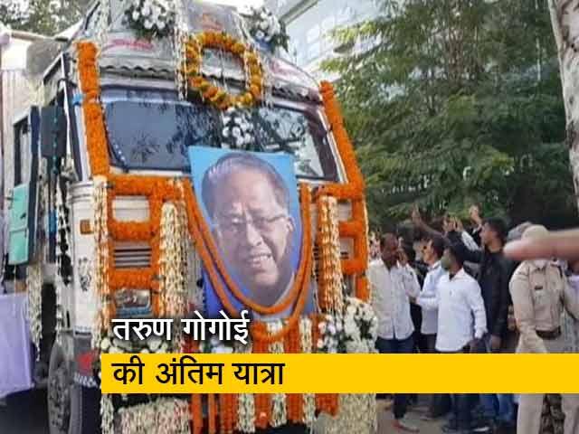 Videos : कुछ अलग थी असम के पूर्व मुख्यमंत्री तरुण गोगोई की अंतिम यात्रा