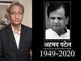 Video : रवीश कुमार का प्राइम टाइम: कांग्रेस के चाणक्य अहमद पटेल नहीं रहे