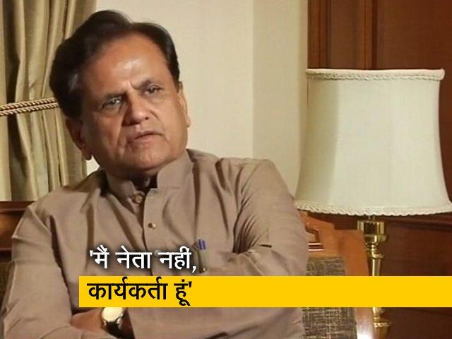 Videos : मैं कांग्रेस का नेता नहीं बल्कि कार्यकर्ता हूं : अहमद पटेल (Aired: April 2014)