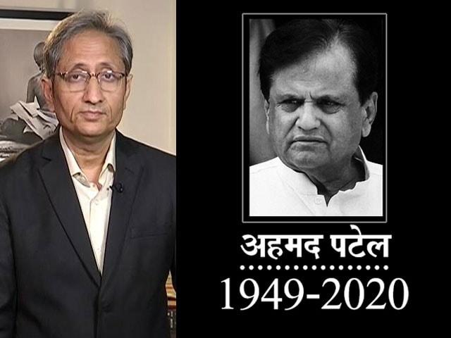 Videos : रवीश कुमार का प्राइम टाइम: कांग्रेस के चाणक्य अहमद पटेल नहीं रहे