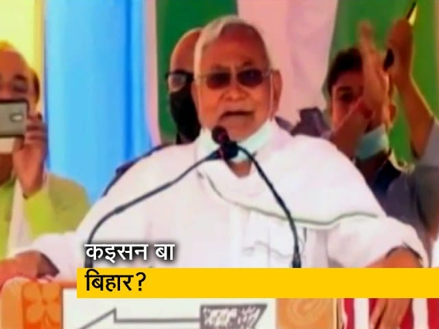 Videos : नीतीश के बिहार में कैसी बहार
