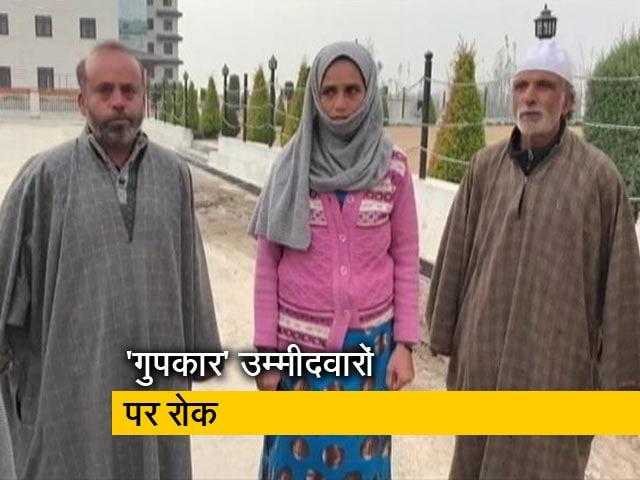 Video : जम्मू कश्मीर में स्थानीय निकाय के चुनाव