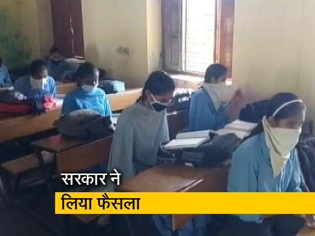 Videos : हरियाणा सरकार का फैसला, 30 नवंबर तक बंद रहेंगे सभी स्कूल