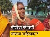 Videos : बिहार में बैन के बावजूद घर-घर बिक रही शराब?