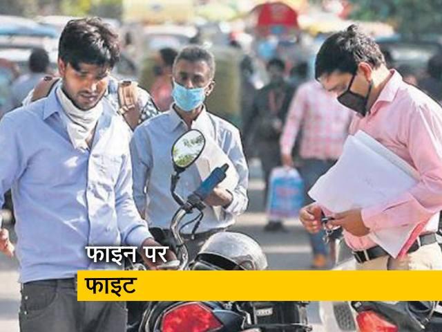 Videos : दिल्ली में मास्क नहीं पहनने पर जुर्माना, कुछ लोग झगड़े और मारपीट पर उतारू