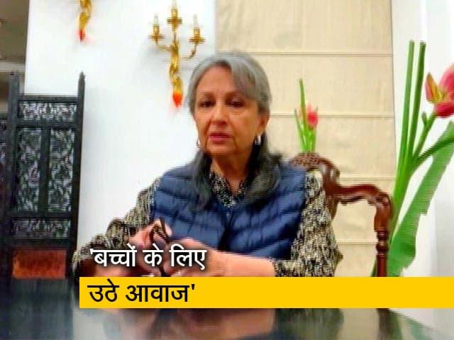 Videos : बच्चे महामारी के सबसे बुरे शिकार हैं: शर्मिला टैगोर