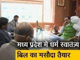 Video : मध्यप्रदेश में धर्म छिपाकर शादी करने पर 10 साल की सजा