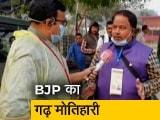 Videos : बिहार चुनाव : मोतिहारी के 2 अहम मुद्दे- चीनी मिल और आयुर्वेदिक कॉलेज