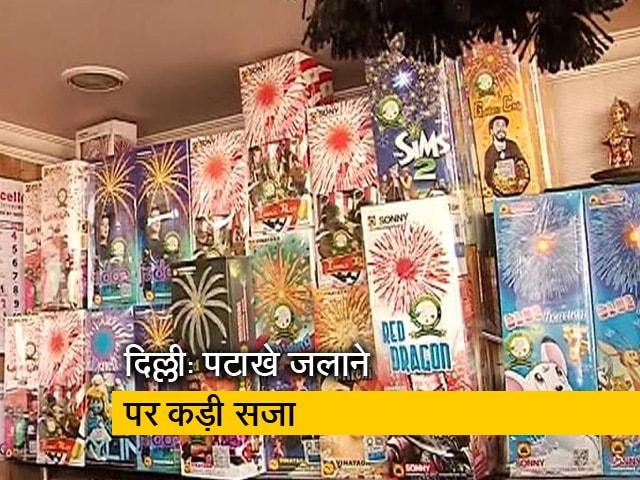 Videos : दिल्ली में पटाखे जलाने पर 1-6 साल तक की हो सकती है सजा