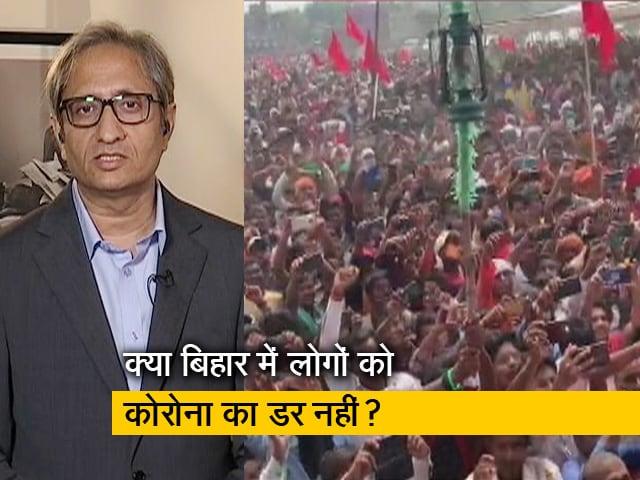 Videos : रवीश कुमार का प्राइम टाइम : कोरोना से डरा हुआ अमेरिका, बेख़ौफ़ है बिहार