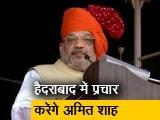 Video : हैदराबाद में आज रोड शो करेंगे गृह मंत्री अमित शाह