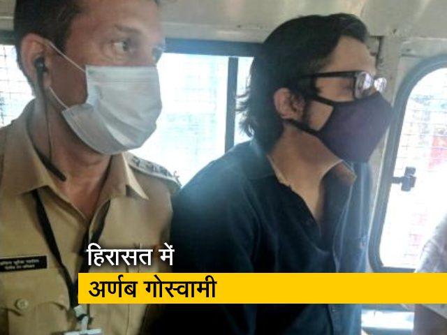 Videos : क्राइम रिपोर्ट इंडिया : पुलिस हिरासत में अर्णब गोस्वामी