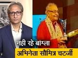 रवीश कुमार का प्राइम टाइम : बांग्ला ही नहीं विश्व सिनेमा का एक सितारा टूट गया