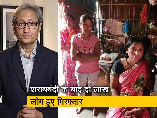 Video : रवीश कुमार का प्राइम टाइम: बिहार में शराबबंदी का कितना फायदा हुआ?