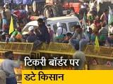 Video : टिकरी बॉर्डर पर डटे किसान, भारी संख्या में पुलिस तैनात