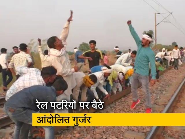 Video : आरक्षण के लिए गुर्जर आंदोलन फिर शुरू, दिल्ली-मुंबई रेलमार्ग जाम किया