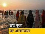 Video : छठ पूजा : महाराष्ट्र सरकार और BMC में तालमेल की कमी