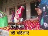 Video : अवैध शराब का धंधा छोड़ दीये बना रहीं महिलाएं
