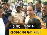 Video : महाराष्ट्र : उद्धव सरकार के एक साल होने पर BJP ने कहा, 'अघोषित आपातकाल'