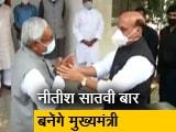 Video : सिटी एक्सप्रेस : NDA की बैठक में नीतीश कुमार के नाम पर मुहर